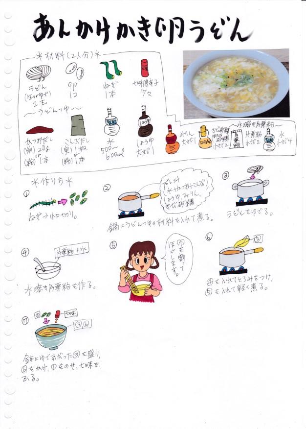 f:id:umenomi-gakuen:20191130145658j:plain