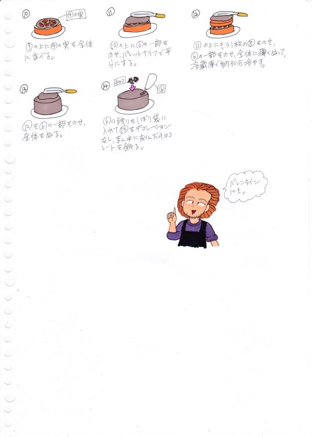 f:id:umenomi-gakuen:20191130170210j:plain