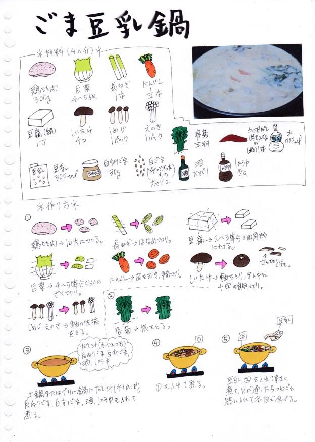 f:id:umenomi-gakuen:20191130173235j:plain