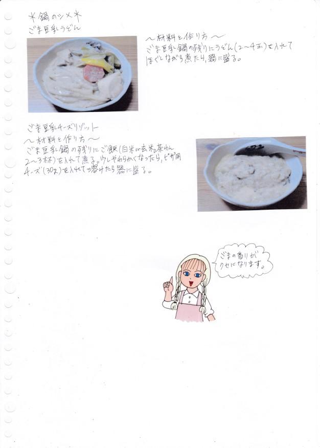 f:id:umenomi-gakuen:20191130173245j:plain