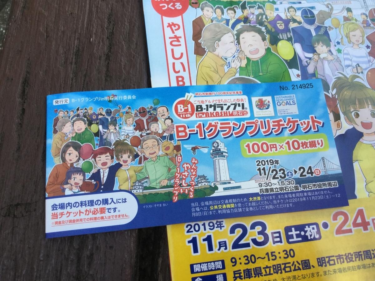 f:id:umenomi-gakuen:20191201163051j:plain