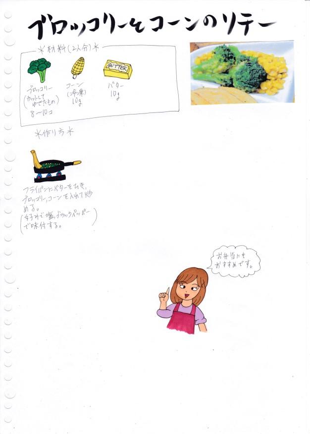 f:id:umenomi-gakuen:20191229140217j:plain
