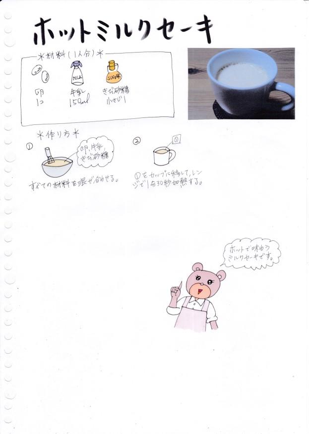 f:id:umenomi-gakuen:20191229145842j:plain