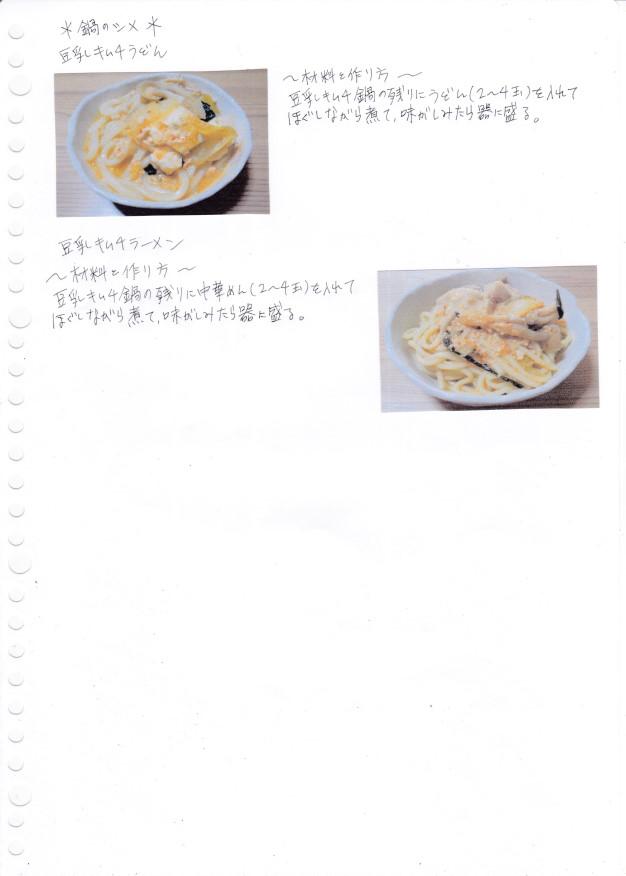 f:id:umenomi-gakuen:20191229164830j:plain