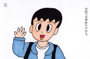 f:id:umenomi-gakuen:20200128142305j:plain