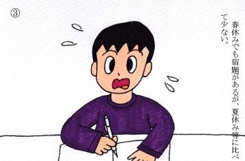 f:id:umenomi-gakuen:20200128142322j:plain
