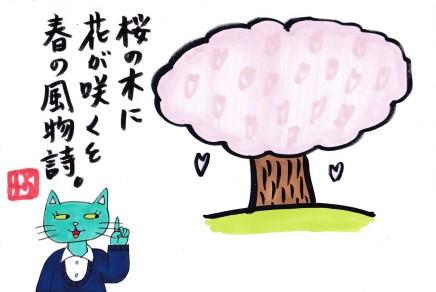 f:id:umenomi-gakuen:20200129105856j:plain