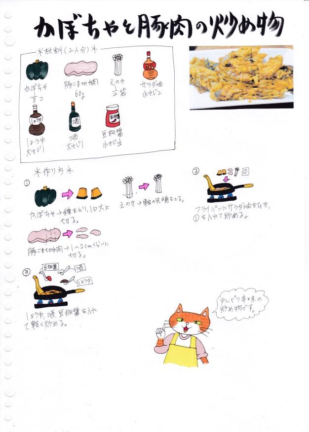 f:id:umenomi-gakuen:20200129122315j:plain