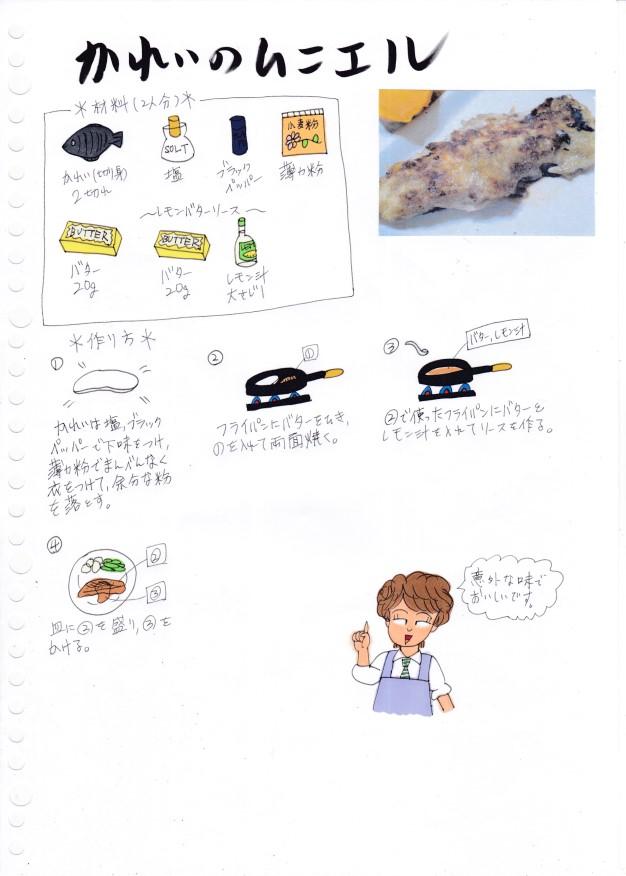 f:id:umenomi-gakuen:20200129134352j:plain