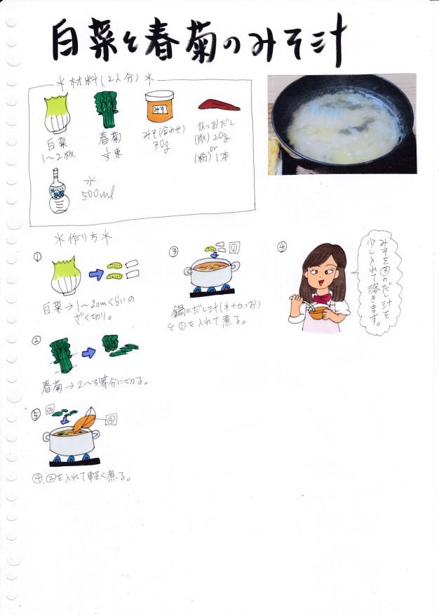 f:id:umenomi-gakuen:20200129135321j:plain