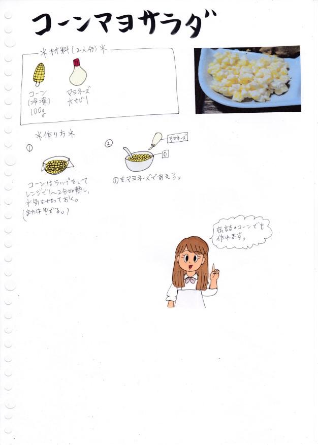 f:id:umenomi-gakuen:20200129154849j:plain
