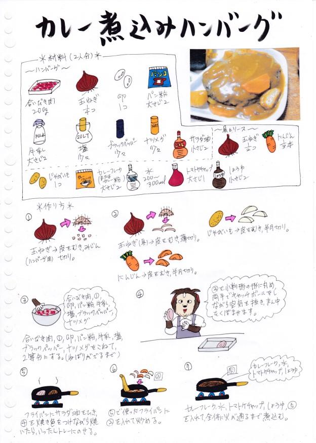 f:id:umenomi-gakuen:20200129155653j:plain