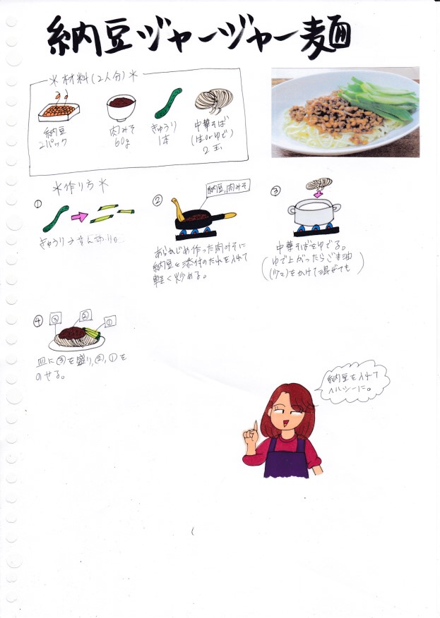 f:id:umenomi-gakuen:20200129172202j:plain