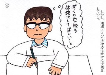 f:id:umenomi-gakuen:20200325192341j:plain