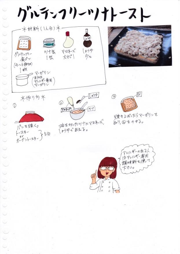 f:id:umenomi-gakuen:20200330225447j:plain