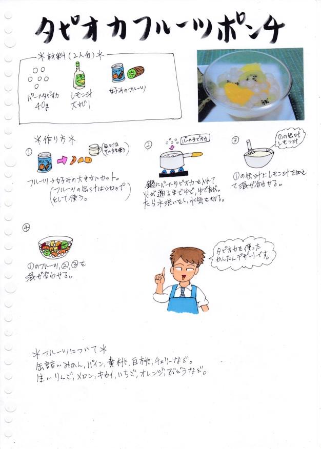 f:id:umenomi-gakuen:20200330231129j:plain