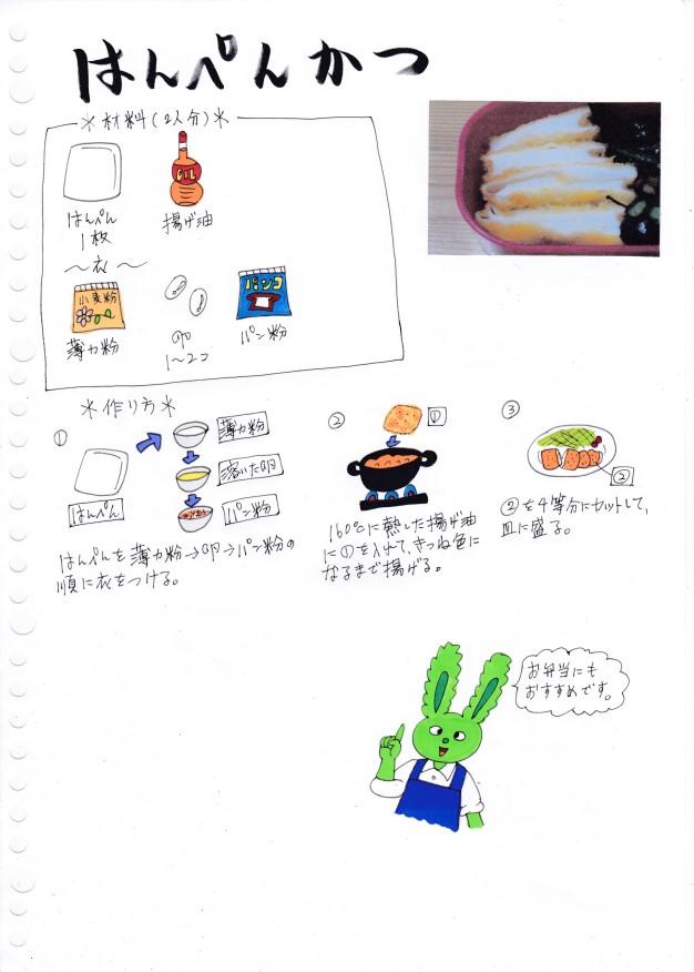 f:id:umenomi-gakuen:20200330235226j:plain