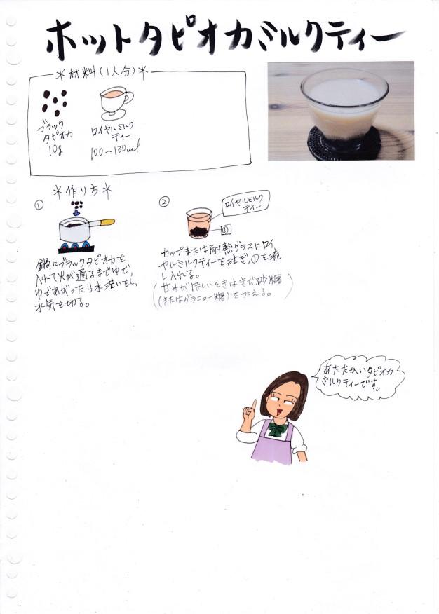 f:id:umenomi-gakuen:20200331004212j:plain