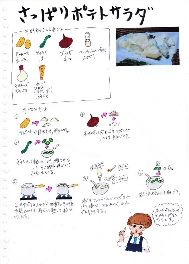 f:id:umenomi-gakuen:20200331005456j:plain