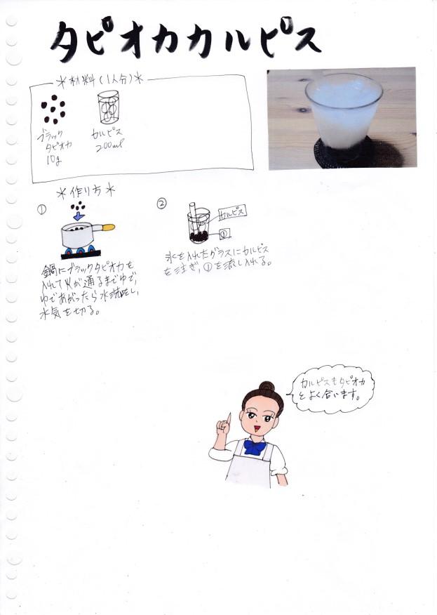 f:id:umenomi-gakuen:20200331022033j:plain