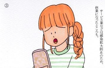 f:id:umenomi-gakuen:20200425175020j:plain
