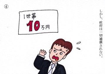 f:id:umenomi-gakuen:20200425175030j:plain
