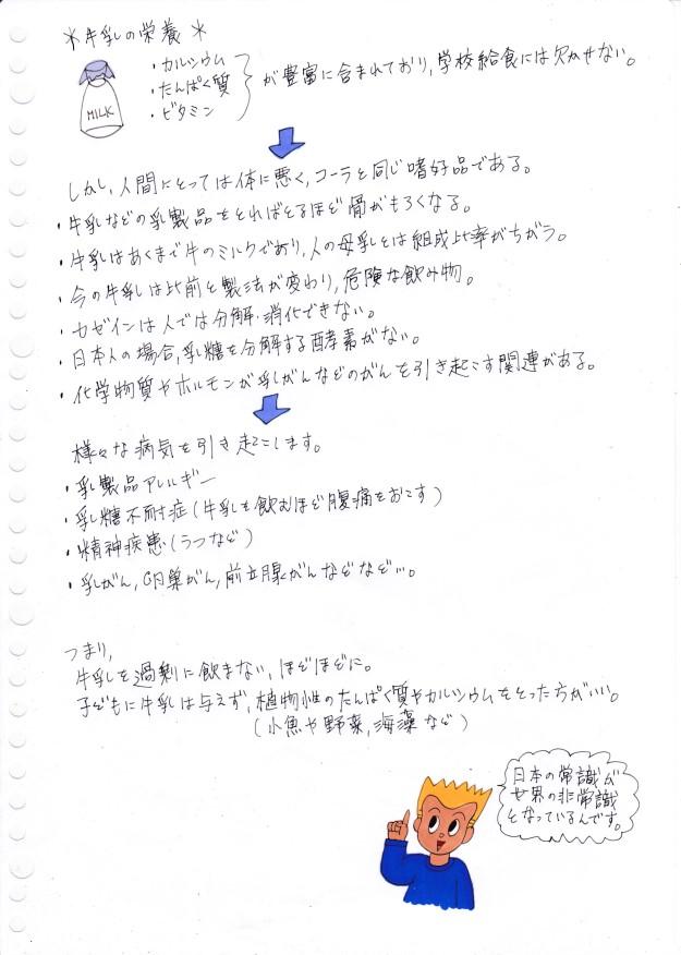 f:id:umenomi-gakuen:20200429011615j:plain