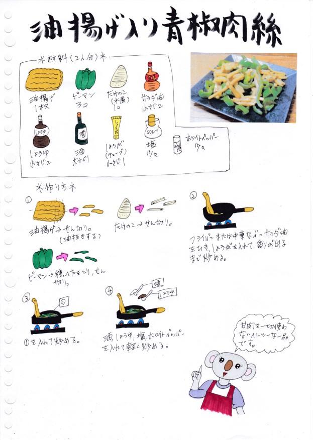 f:id:umenomi-gakuen:20200429125419j:plain