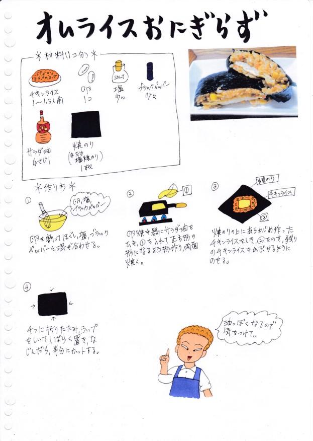 f:id:umenomi-gakuen:20200429130345j:plain