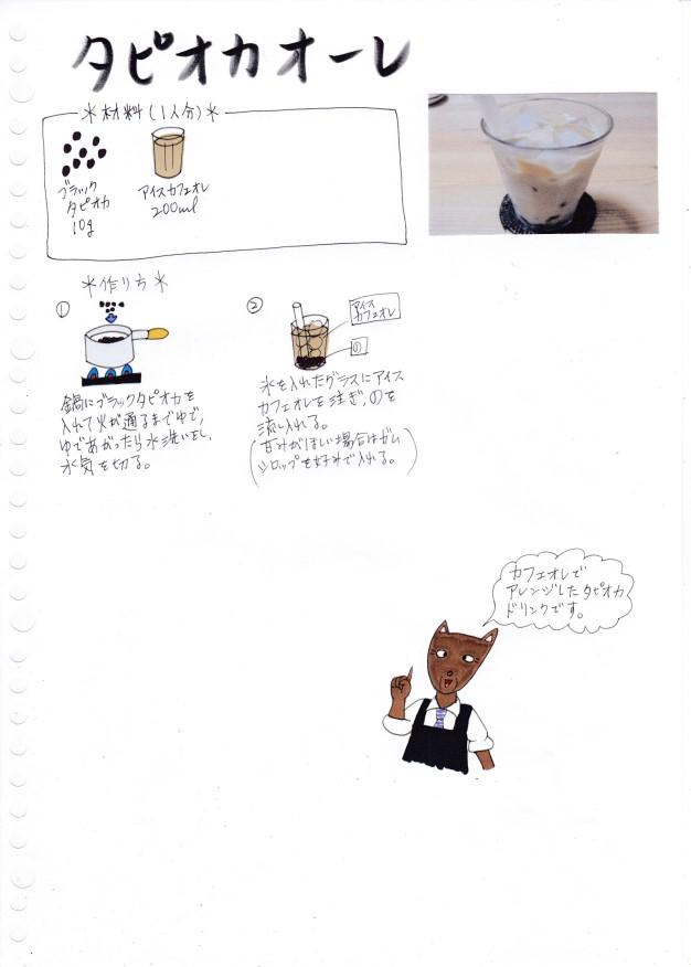 f:id:umenomi-gakuen:20200429132358j:plain
