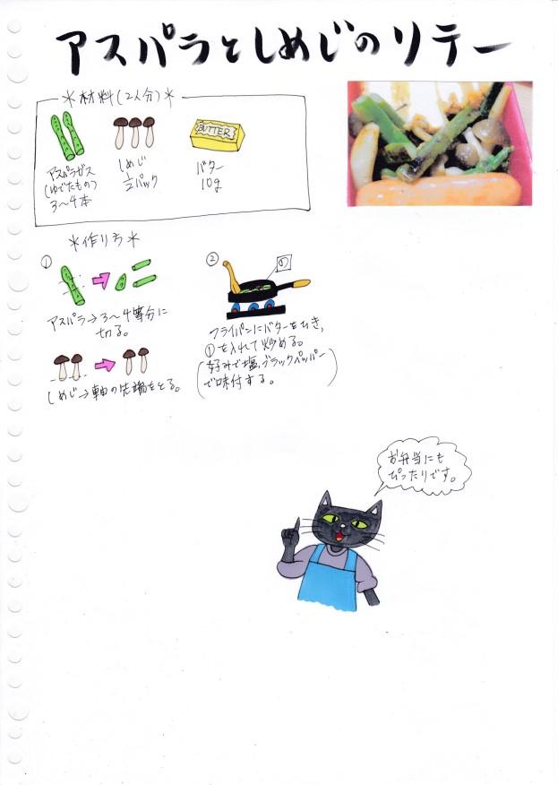 f:id:umenomi-gakuen:20200429135933j:plain