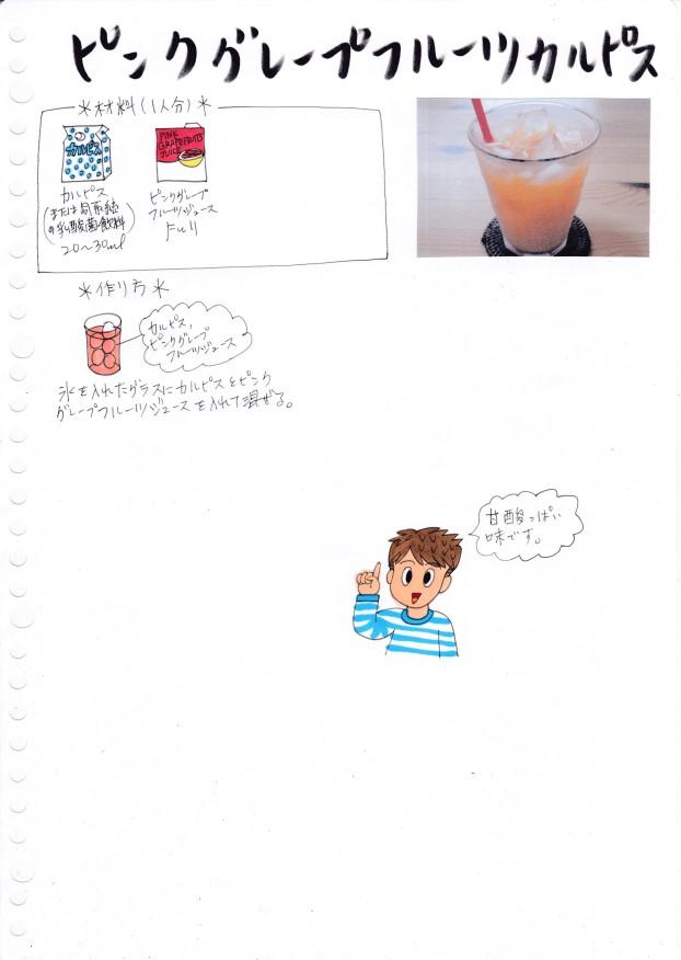 f:id:umenomi-gakuen:20200429161209j:plain