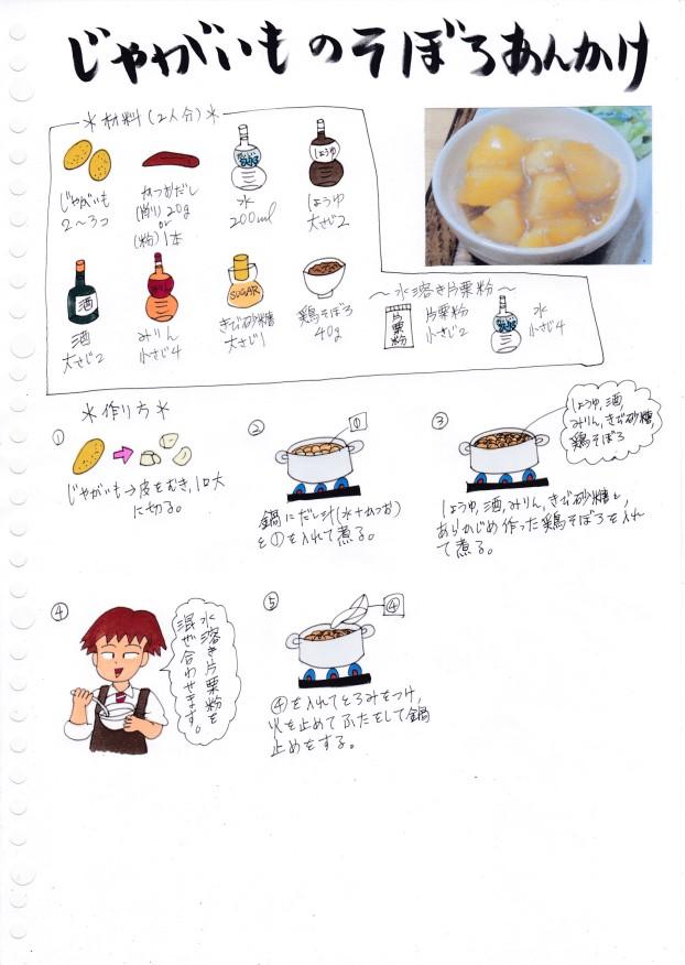 f:id:umenomi-gakuen:20200429163608j:plain