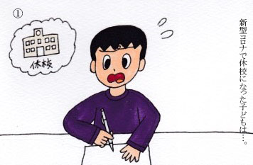 f:id:umenomi-gakuen:20200519164741j:plain
