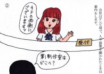 f:id:umenomi-gakuen:20200525185331j:plain