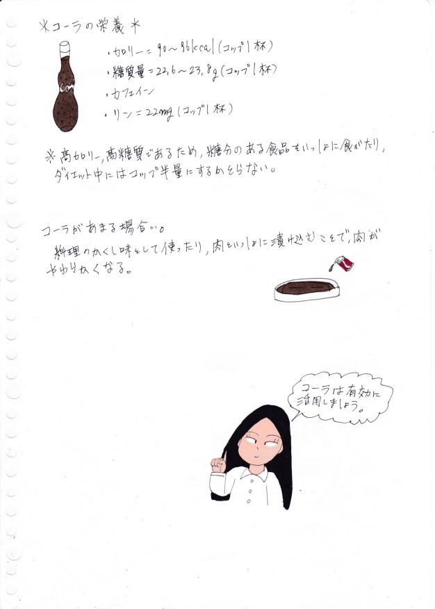 f:id:umenomi-gakuen:20200529145111j:plain