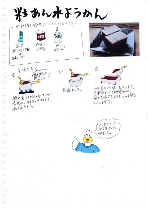f:id:umenomi-gakuen:20200530102937j:plain