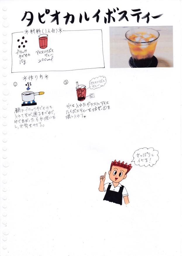f:id:umenomi-gakuen:20200530104719j:plain