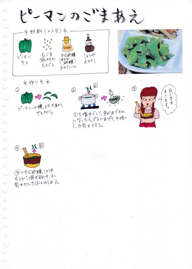 f:id:umenomi-gakuen:20200530111756j:plain