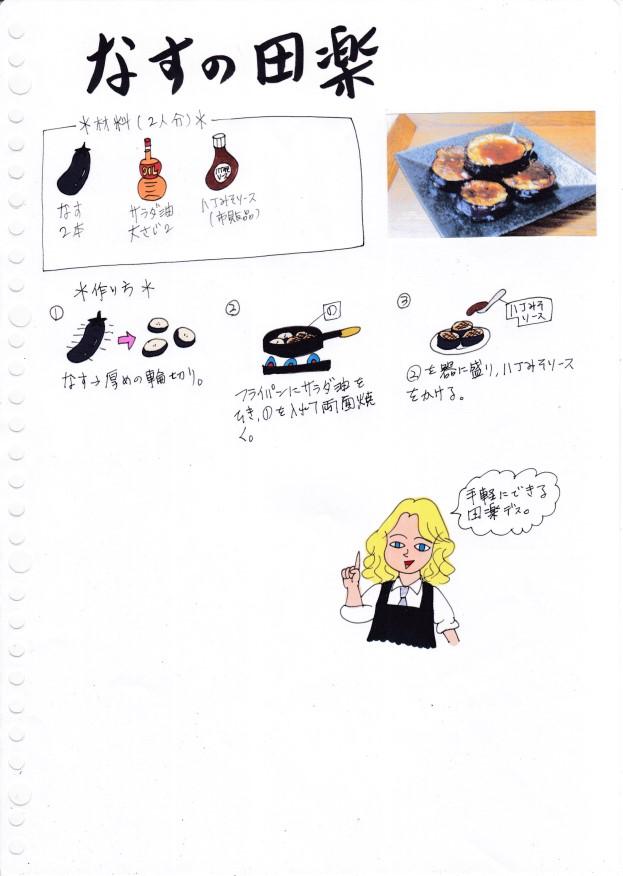f:id:umenomi-gakuen:20200530113929j:plain