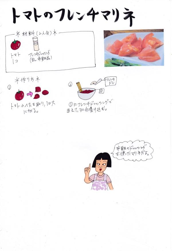 f:id:umenomi-gakuen:20200530144905j:plain