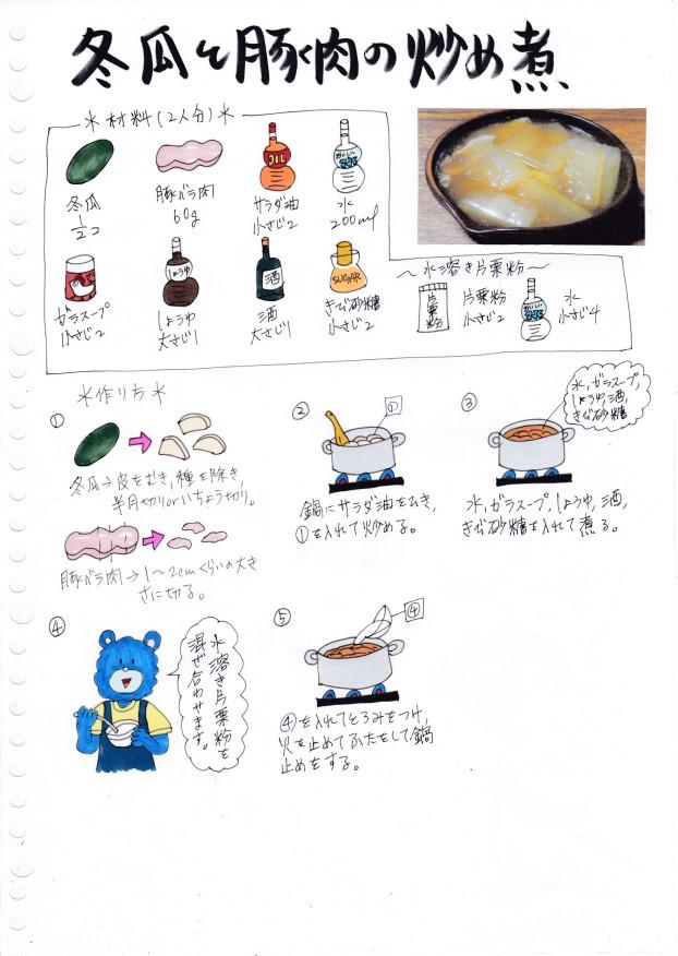 f:id:umenomi-gakuen:20200530164037j:plain