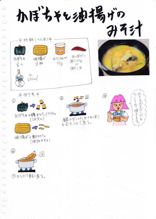 f:id:umenomi-gakuen:20200530165055j:plain