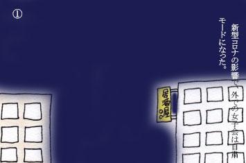 f:id:umenomi-gakuen:20200630005317j:plain