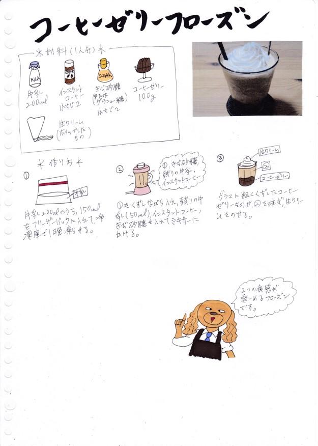 f:id:umenomi-gakuen:20200630085248j:plain
