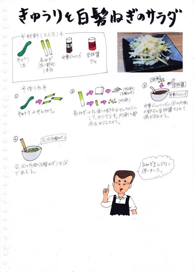 f:id:umenomi-gakuen:20200630090952j:plain