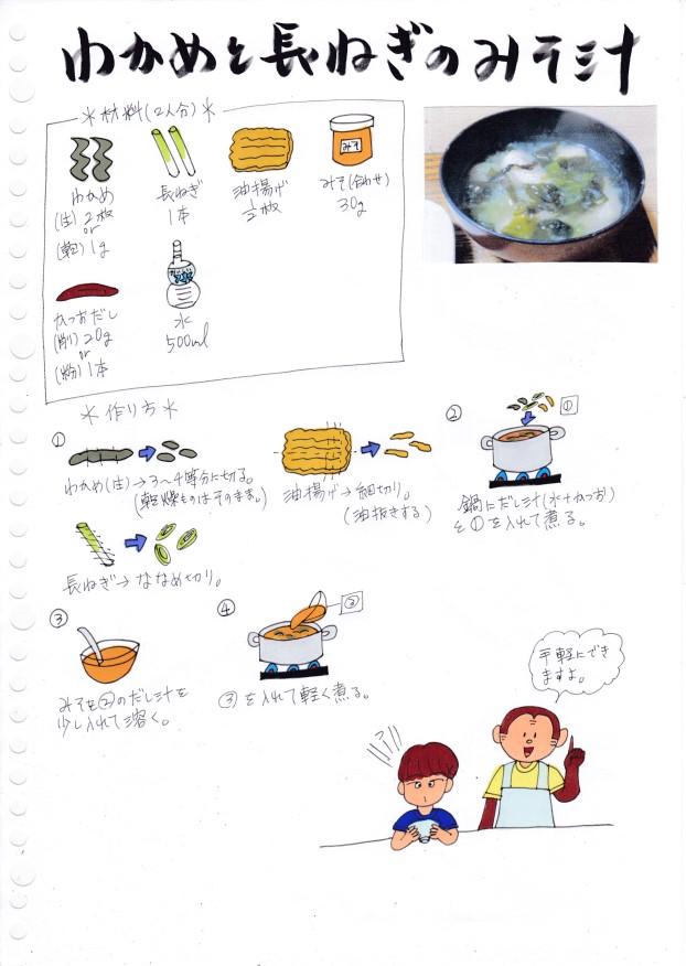 f:id:umenomi-gakuen:20200630093602j:plain