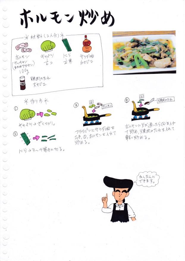 f:id:umenomi-gakuen:20200630094834j:plain
