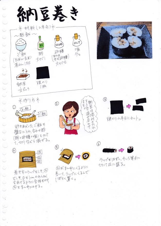 f:id:umenomi-gakuen:20200630111441j:plain