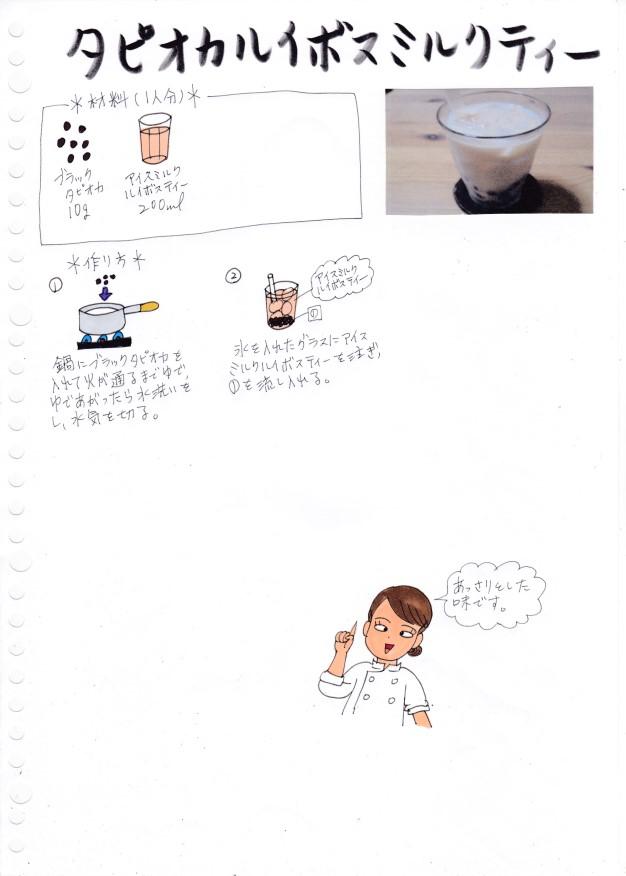 f:id:umenomi-gakuen:20200630113812j:plain